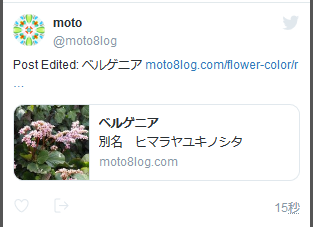 WP to Twitterで投稿