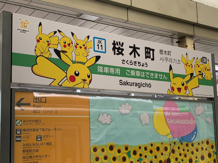 桜木町駅-ピカチュウ大量発生チュウ!