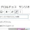 WordPress 画像のリンク