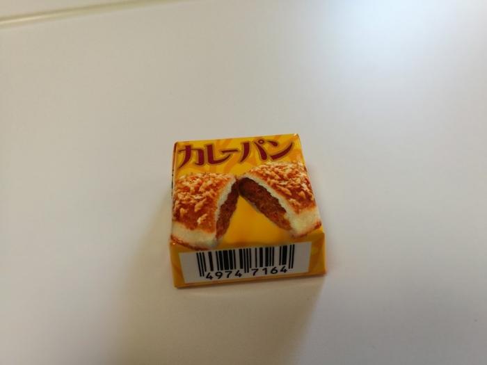 チロルチョコ カレーパン