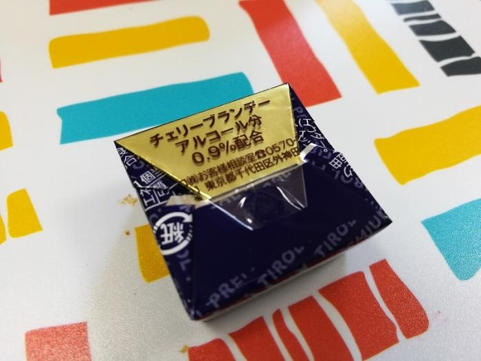 チロルチョコ プレミアム 生チョコ仕立て
