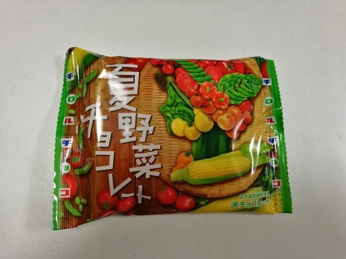 チロルチョコ 夏野菜チョコレート