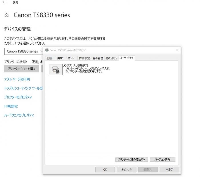 PIXUS TS8330設定画面