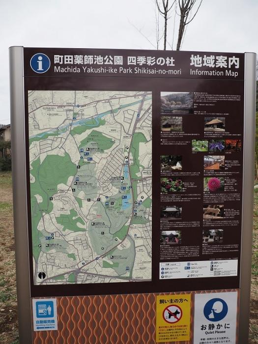 薬師池公園 西園 ウェルカムゲート