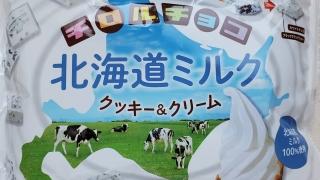 北海道ミルク クッキークリーム チロルチョコ